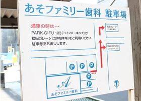 駐車場を完備していますので、ご利用ください。