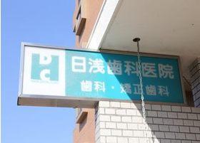 日浅歯科医院の看板です。