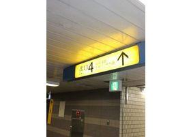 4番出口からすぐのところにございます。