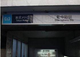新中野駅4番の出口から徒歩4分のところにございます。