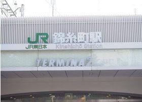 錦糸町駅から徒歩5分のところにございます。