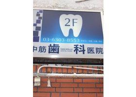 当中筋歯科医院は、2階にございます。