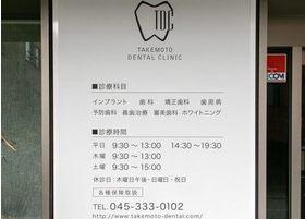 武本歯科クリニックの診療項目や診療時間などご確認ください。