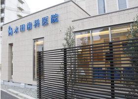 永田歯科医院