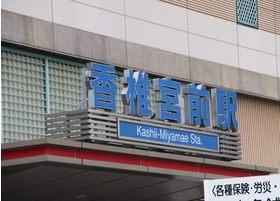 当院はJR九州香椎線香椎神宮駅より徒歩1分のところにあり、アクセス良好です。