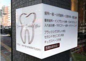 山の手デンタルオフィス田町三田の看板です。診療項目などご確認ください。