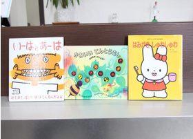 お子さま向けの絵本もご用意しています