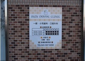 SUZU DENTAL CLINICは平日19時まで診療を行っています。