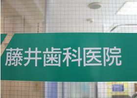 当院の入り口です。