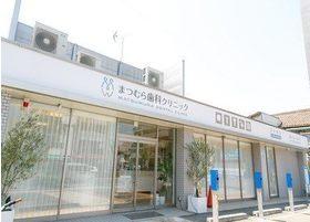 まつむら歯科クリニックは、大阪府大阪市阿倍野区にある阪南町の5丁目4番地6号に位置しております。