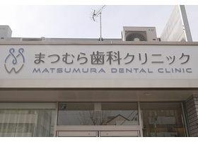 まつむら歯科クリニックには、お車を8台停める場所をご用意しております。