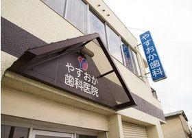 「やすおか歯科医院」は兵庫県加東市の地域に密着した、歯医者です。