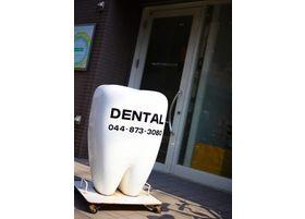 歯の形をした看板が目印です。お気軽にお越しください。
