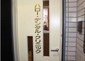 都営大江戸線の勝どき駅A2a出口をでてすぐの場所にございます。