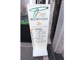 富田歯科医院看板です。