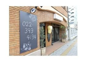 仙台市青葉区八幡1丁目に当院があります。