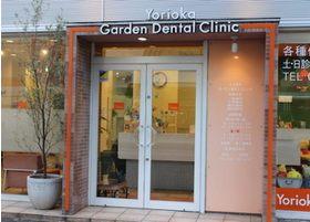 大和駅(神奈川県)小田急口より徒歩5分のところにある、よりおかガーデン歯科クリニックです。