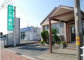 二見浦駅より徒歩26分、かどや歯科です。