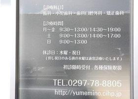 医院の情報が記載されている看板です。ご参考ください。
