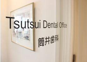 筒井歯科です。こちらからお入りください。