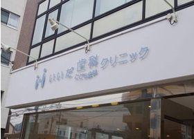 当いいだ歯科クリニックは、福岡県の福岡市中央区桜坂2丁目9番地21号に位置する、栗山ビルの1階にございます。