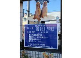 長田歯科医院の受付時間です。ご確認ください。