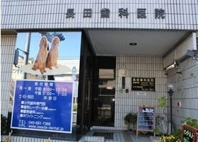 長田歯科医院の外観です。