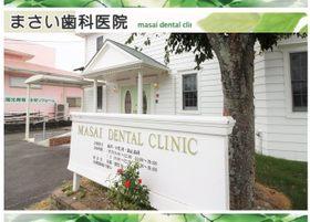 まさい歯科医院