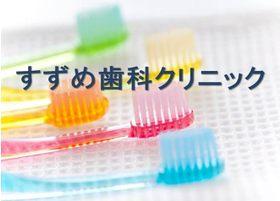 すずめ歯科クリニック