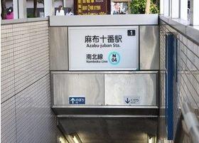 最寄り駅の麻布十番です。