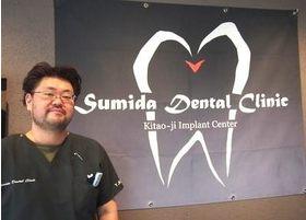 すみだ歯科クリニック