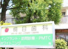 当院は香美市土佐山田町にございます。こちらの看板が目印になります。