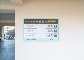 駐車場も3台分ご用意しております。
