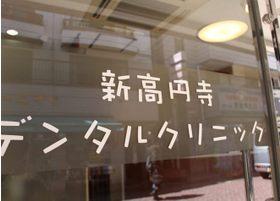 新高円寺デンタルクリニックの看板です。
