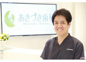 あきづき歯科