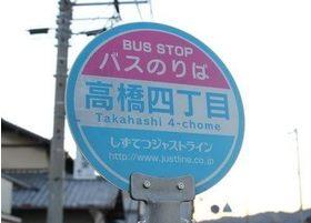 高橋四丁目が最寄のバス停です。