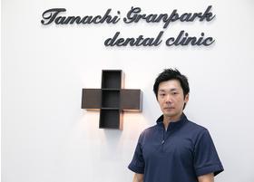 田町グランパーク歯科クリニック