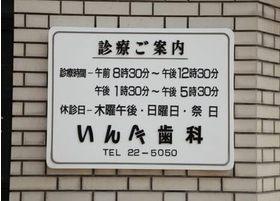 看板には当院の診療情報が記載されておりますので、ご参考ください。