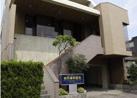 岩井歯科医院