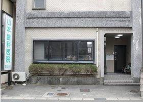 山本歯科医院(豊橋市下地町)