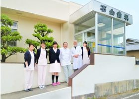石山歯科医院