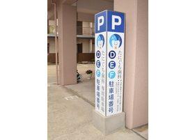 駐車場完備しています。どうぞご利用ください。