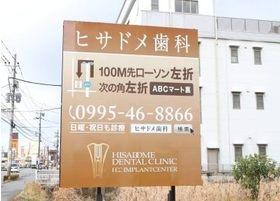 こちらの看板が見えましたら医院まであと少しです。