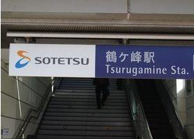 鶴ケ峰駅から徒歩1分のところにございます。