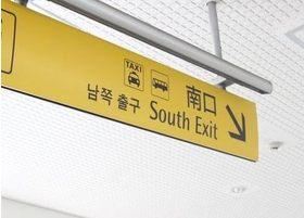 鶴ケ峰駅の南口からお越しください。