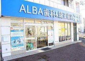 ALBA歯科&矯正歯科の外観です。