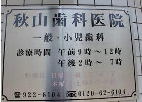 診療時間は午前は9時から12時、午後は14時から19時となっています