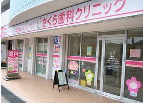 さくら歯科クリニック横浜中田