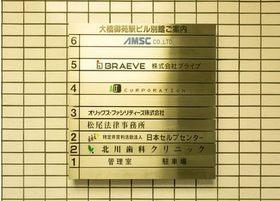 北川歯科クリニックは2階にあります。