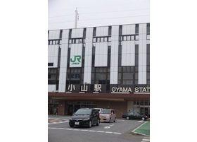 当なかの歯科は、小山駅が最寄り駅となります。